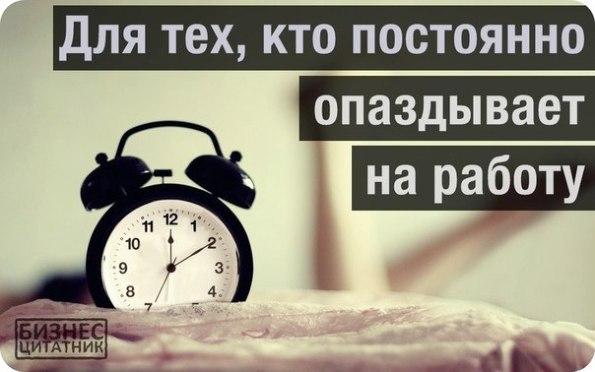 не опоздать: