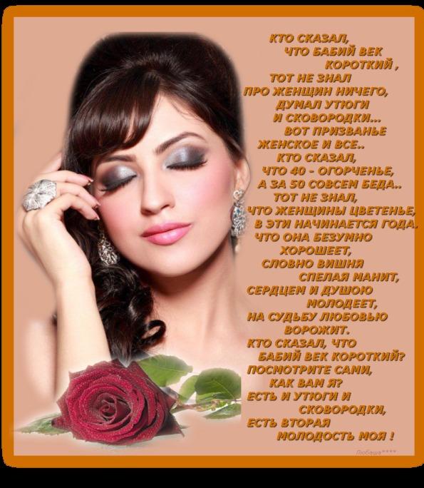 Стих о красоте женщине в возрасте