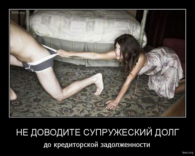 Супружеский долг порнопо русски 5 фотография