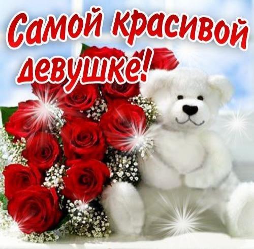 Красивые цветы девушке