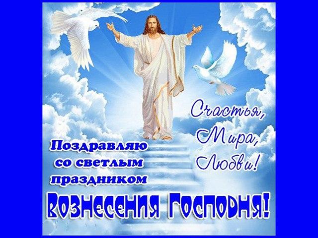 Поздравления с вознесением господне