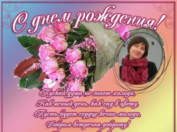 Именная открытка с днем рождения женщине