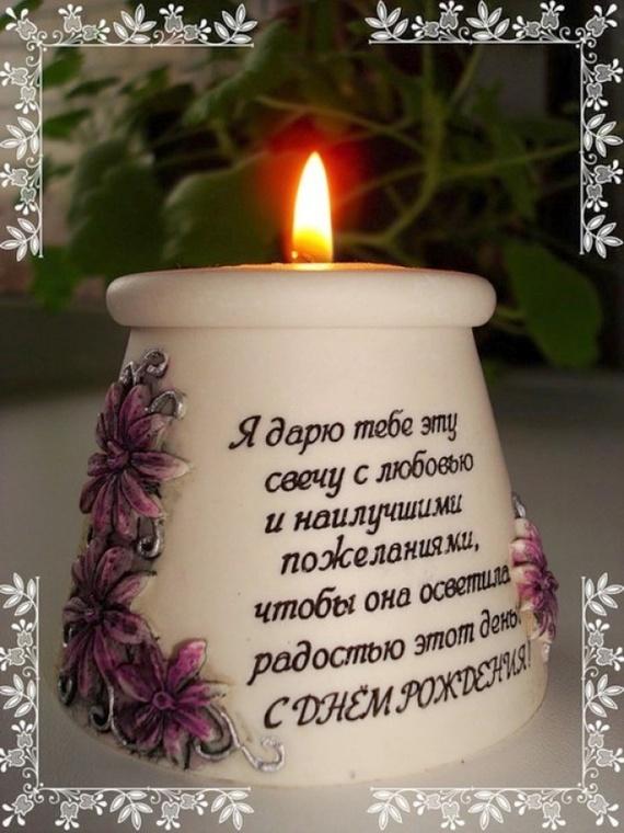 Поздравления со свечами с днем рождения