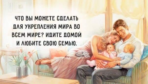 Как сделать счастливым свою семью