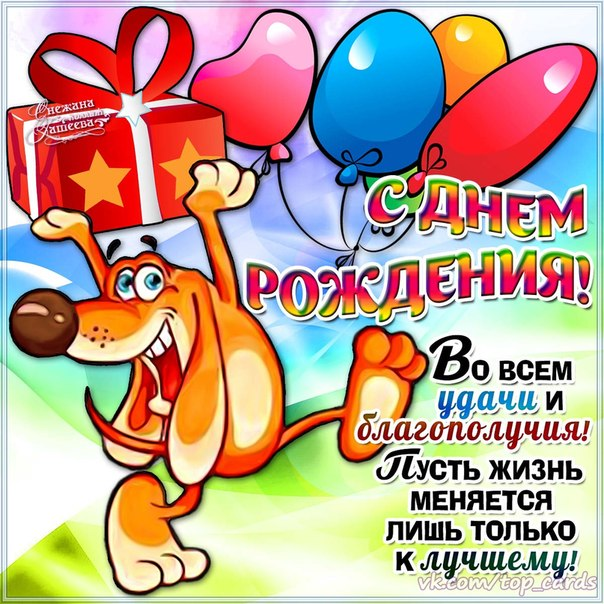 Поздравления бесплатные с днем рождения прикольные другу