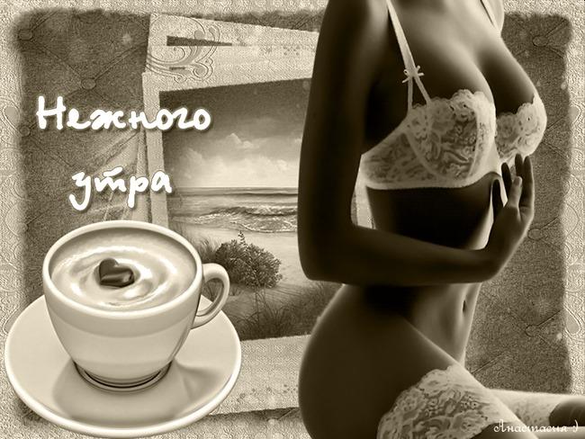 Эро картинки доброе утро милая13