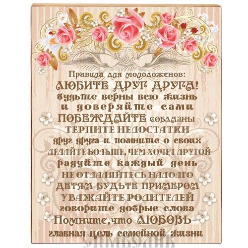 Поздравление православное молодым 32