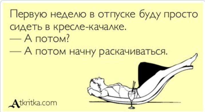 Анекдот Про Отпуск