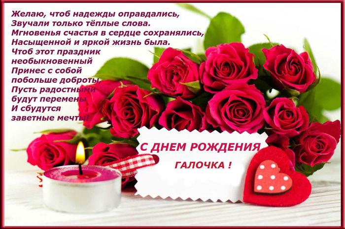 Поздравления дня рождения галины женщины