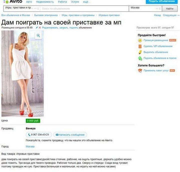 predlagayu-intim-moskva