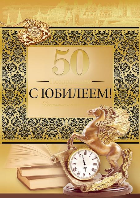 Открытки с днем рождения для мужчин 50 лет мужчине