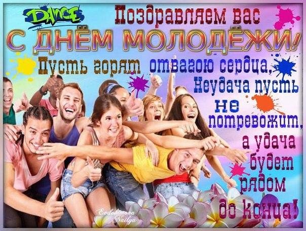 Прикольные поздравления к дню молодежи