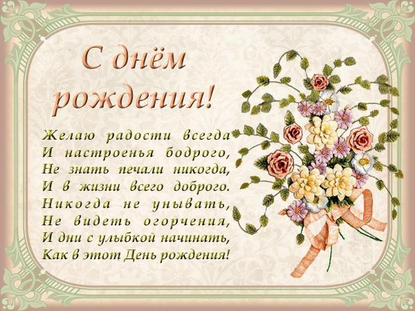 Поздравление женским днём рождения