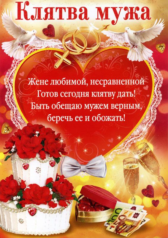 Поздравление жене с днем любви