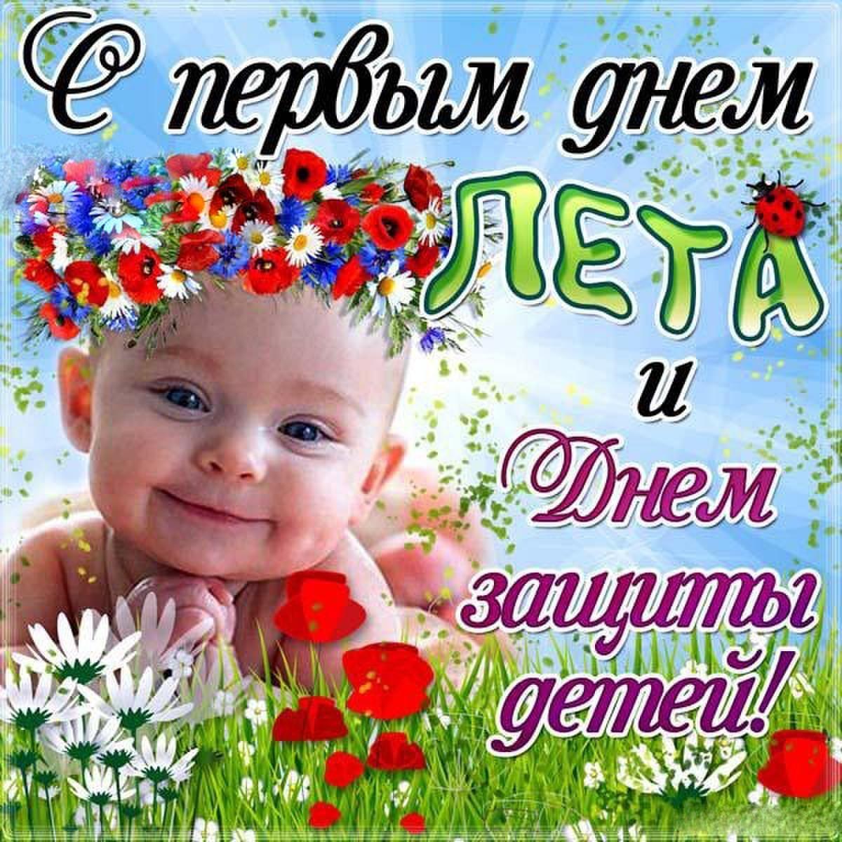 Поздравления внукам с днем защиты детей