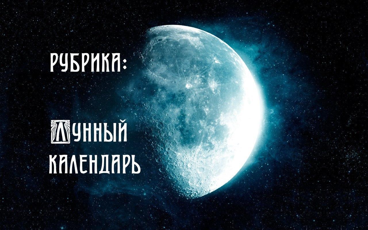 день свидания лунный знакомства 9