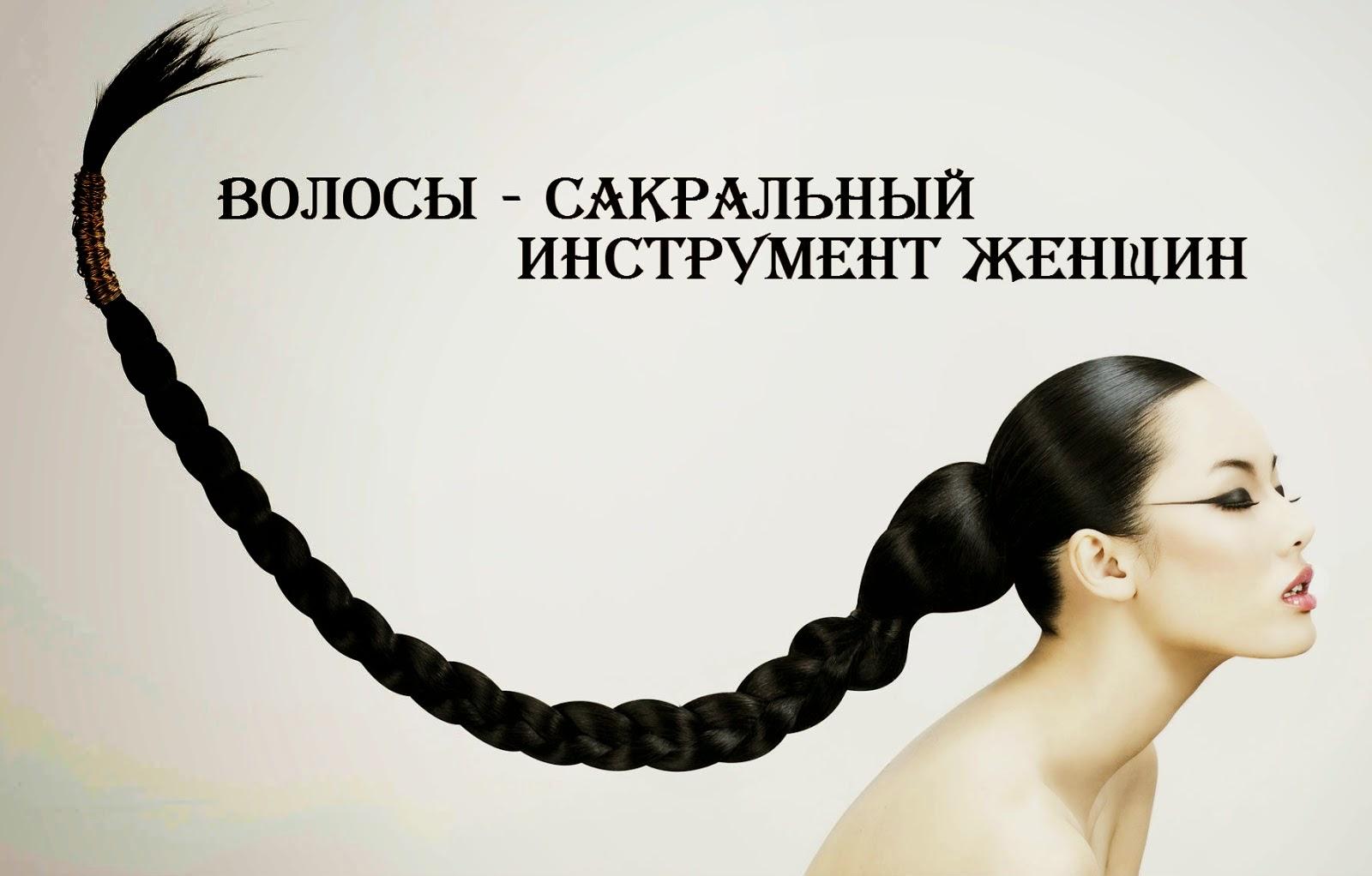 Значение сна распустить волосы