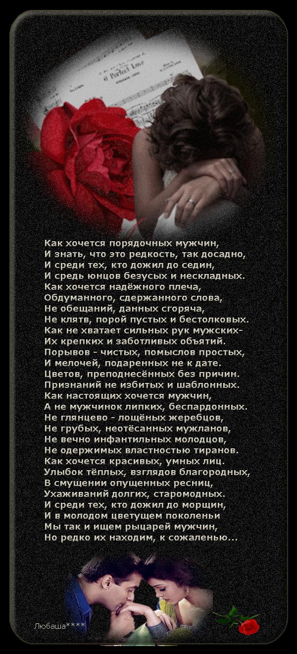 Стихи о мужчинах для знакомства