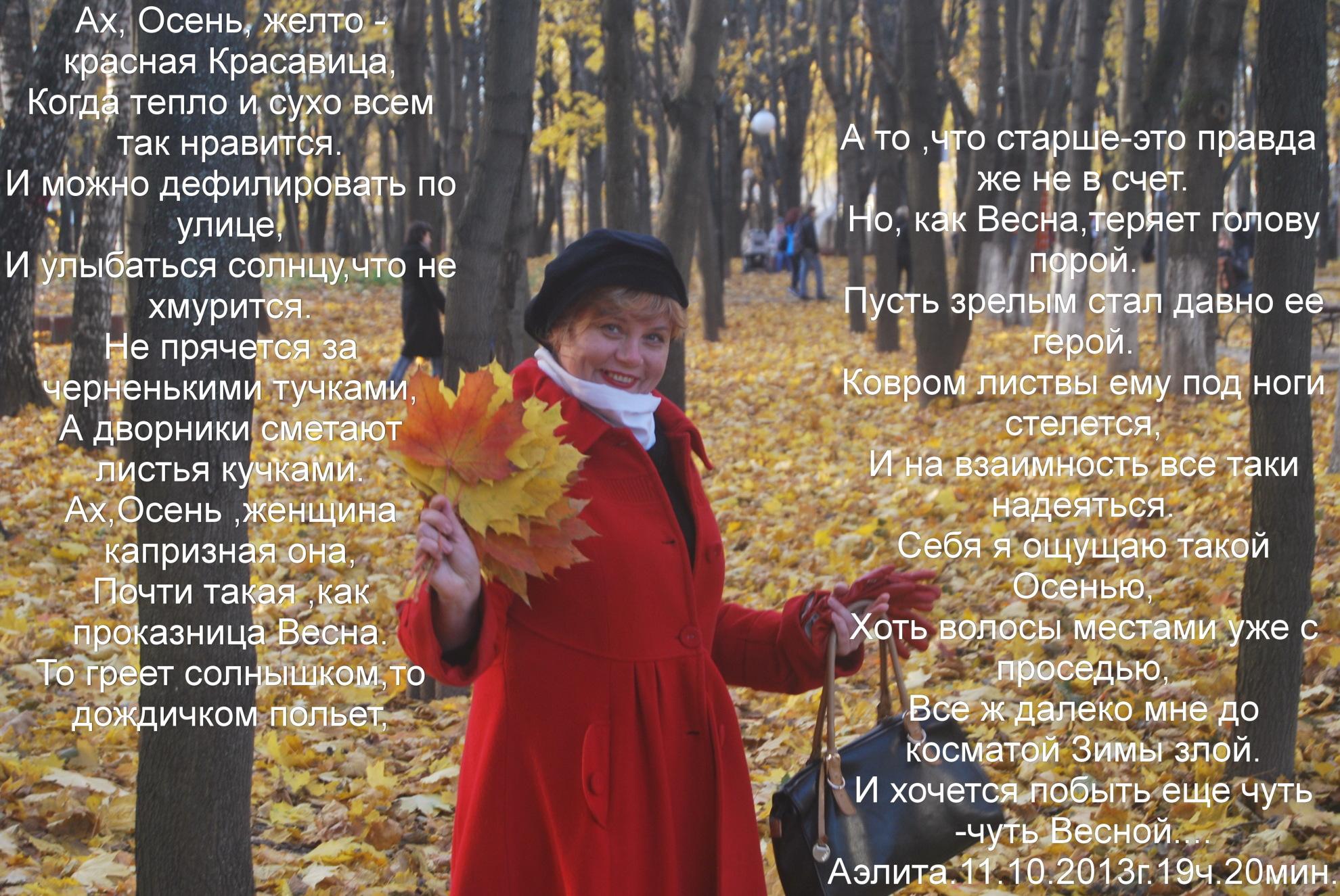 А мне понравилась девушка стихи