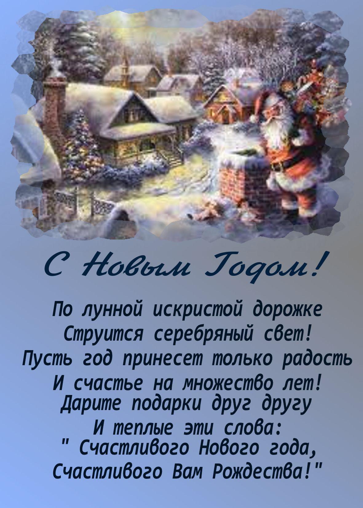 Теплые поздравления с новым годом своими словами