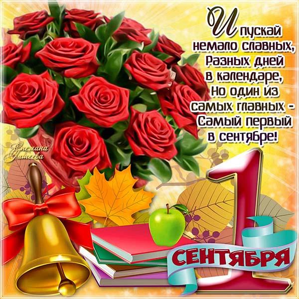 Поздравления праздник 1 сентября