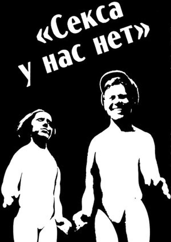 Плакат СССР: Бочкин С. ''Секса у нас нет.