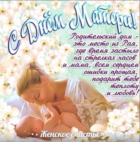 Поздравление смс ко дню матери