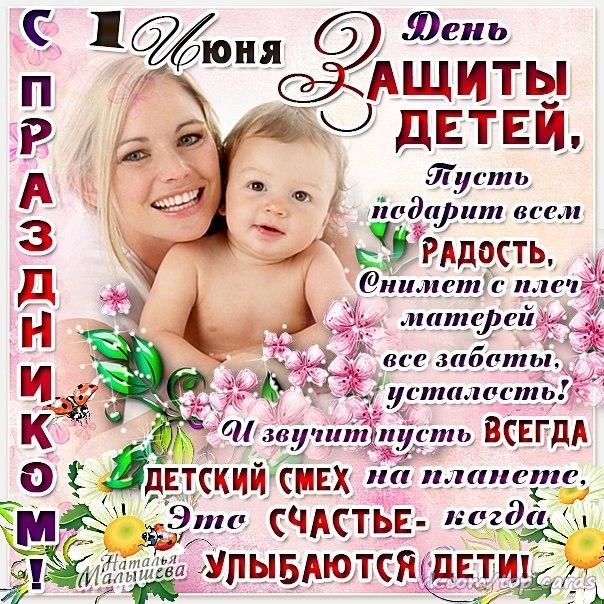 День с детьми открытки с 12
