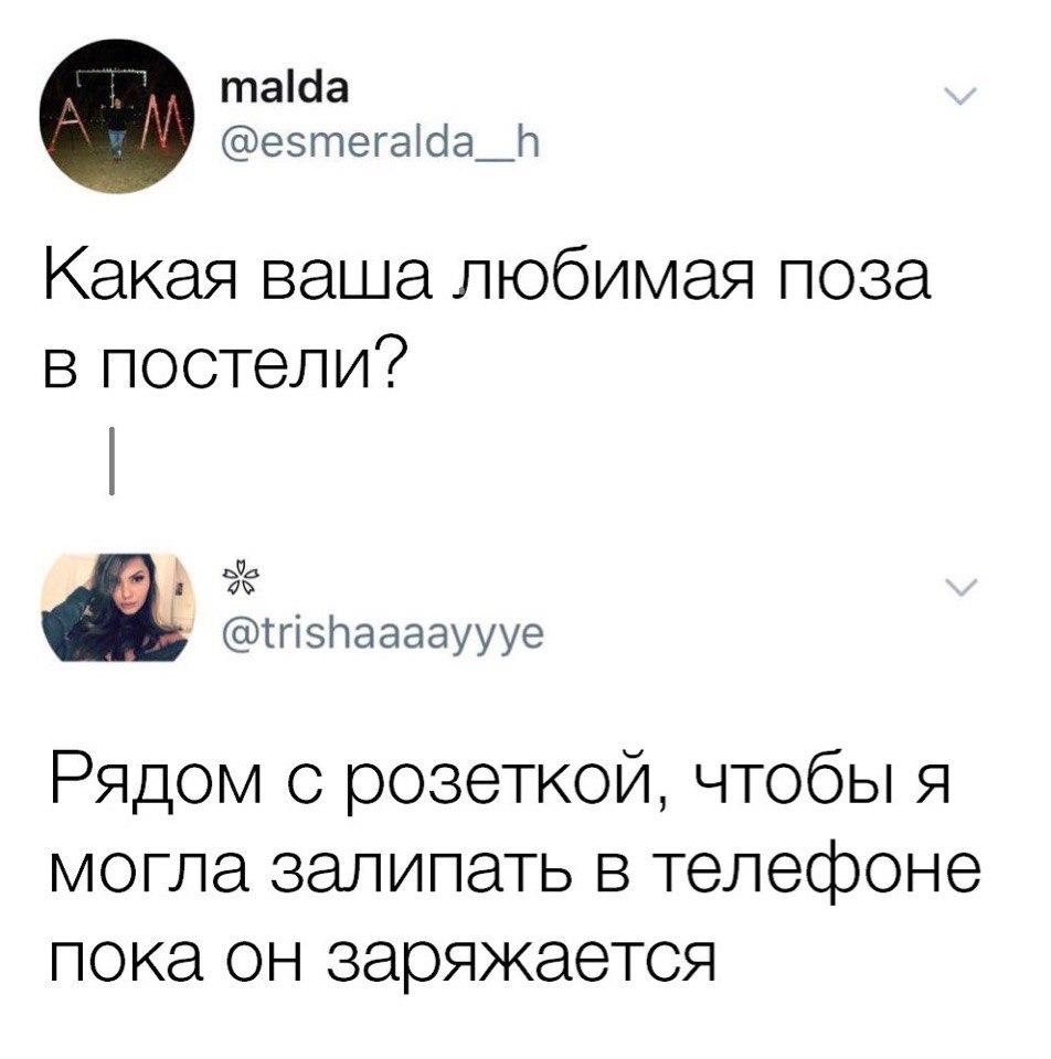 Анекдоты Про Позы