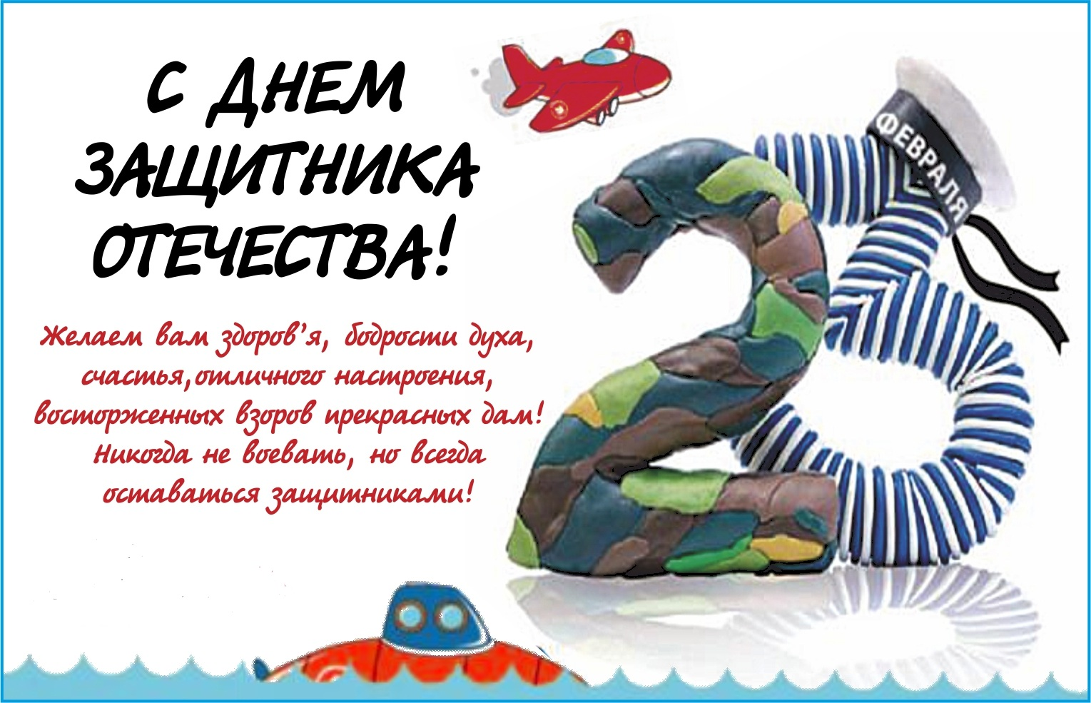День защитников отечества поздравления от девочек