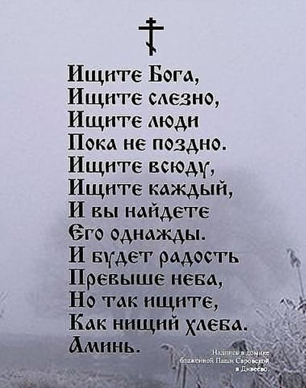 Стих про бога да это было