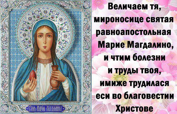 Святая мария поздравления 87