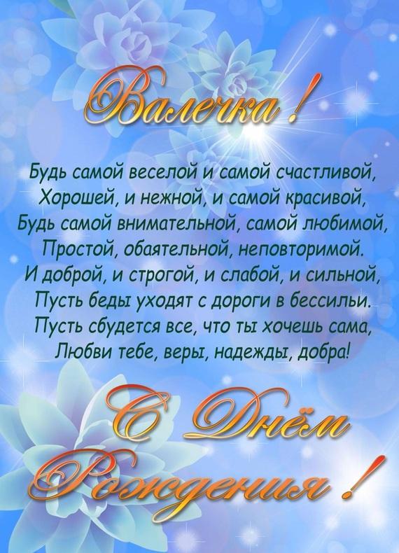 Поздравления валентине день рождения