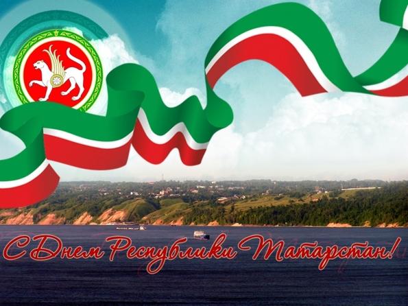 Поздравления к днем республики татарстан