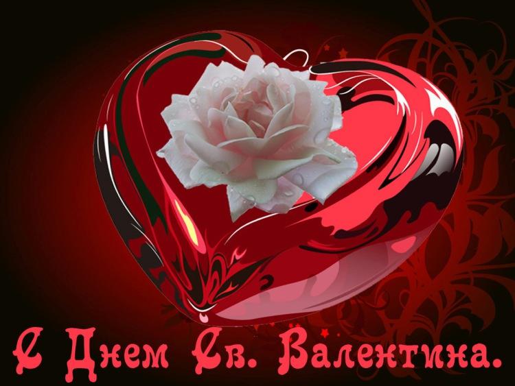 Открытки на валентина