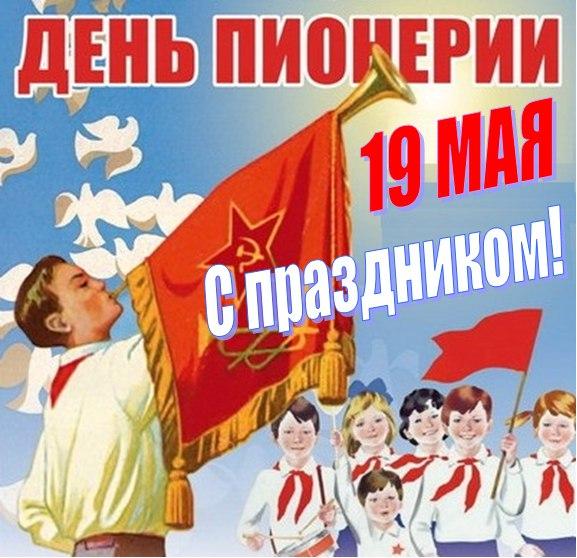 Поздравление пионеров в день рождения