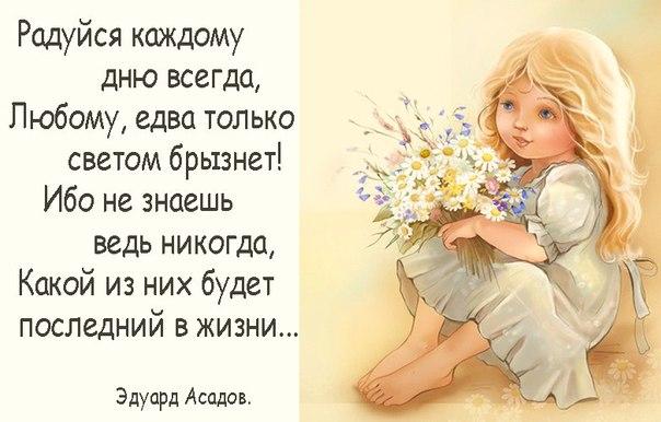 Радоваться и жить каждым днем