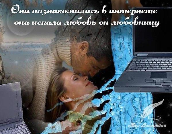Статусы знакомство в интернете