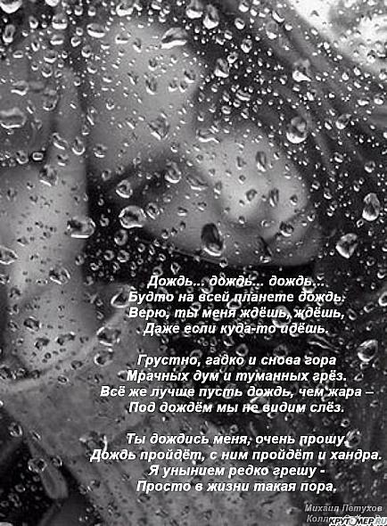 Обними меня, дождь и укутай серебряной шальюиз блестящих дождинок, невидимых глазу людейможно