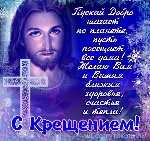 Поздравления на открытках с крещением господним