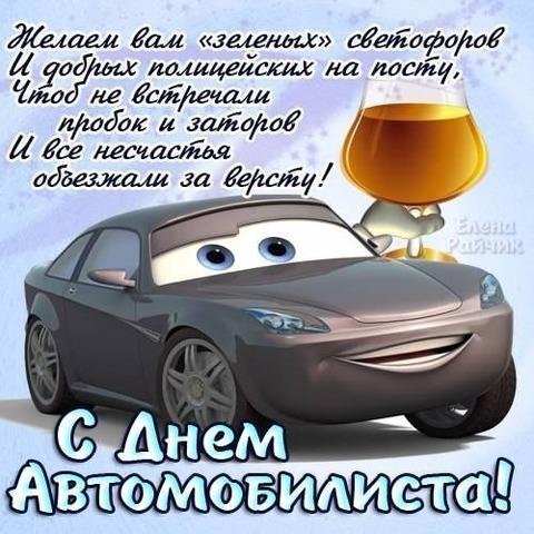 Прикольное поздравление для автомобилистов