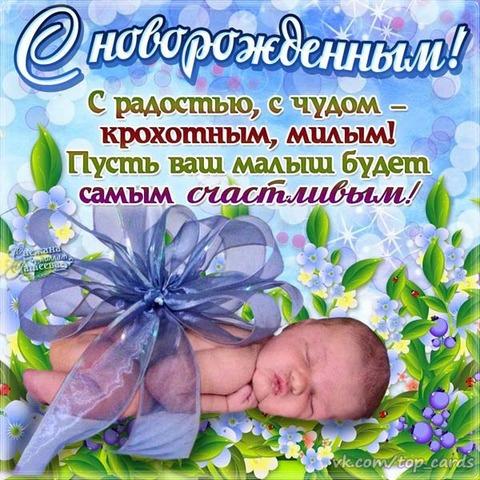 Поздравления с рождением 2 сына маме в прозе