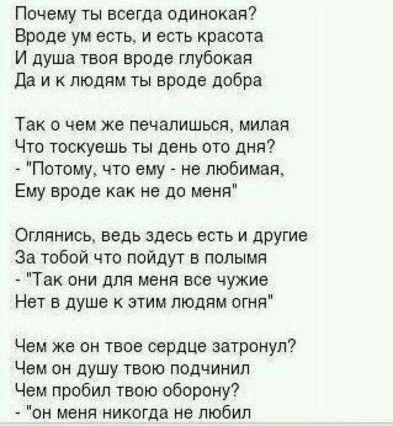 Стих я никогда не полюблю вас