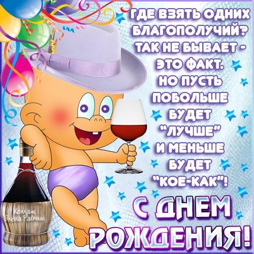 Прикольные смс поздравления с днем рождения лена