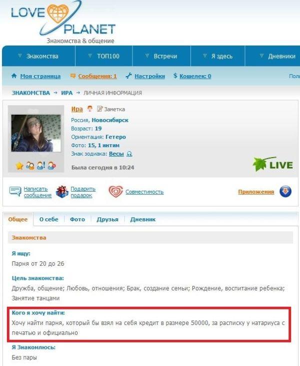Русские знакомства в германии - это приложение, с помощью которого вы можете познакомиться с русскоговорящими