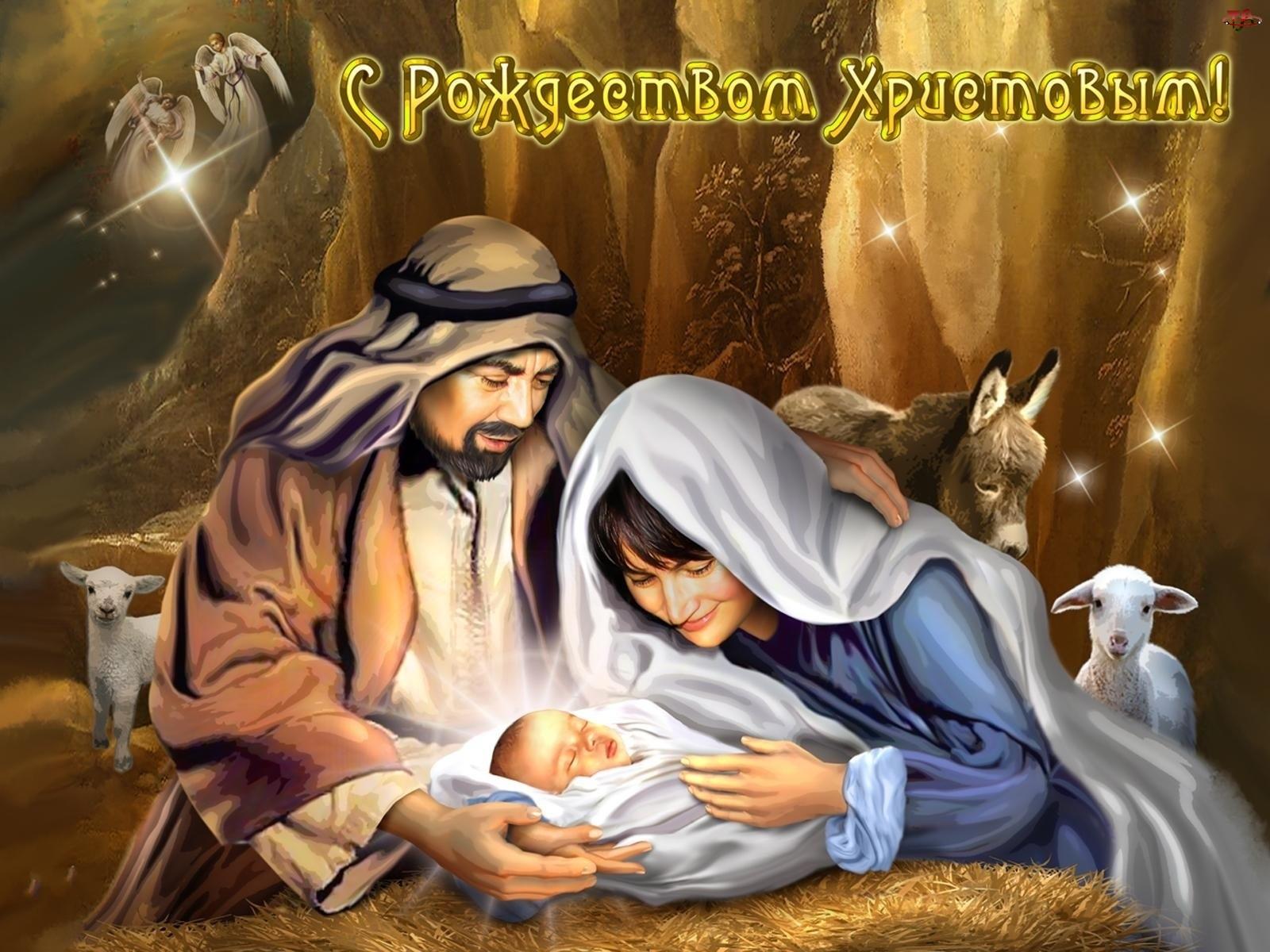 Христианские поздравление с рождеством христовым