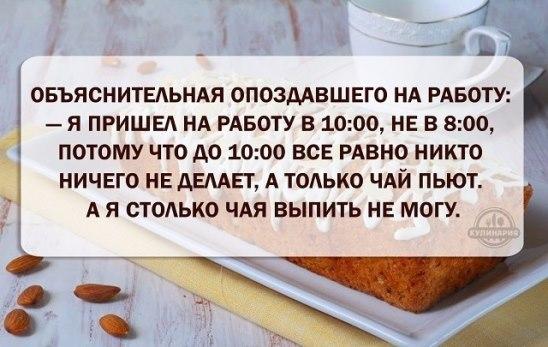 Хочу чай пить