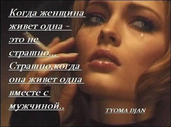 Стих о том что жду мужчину