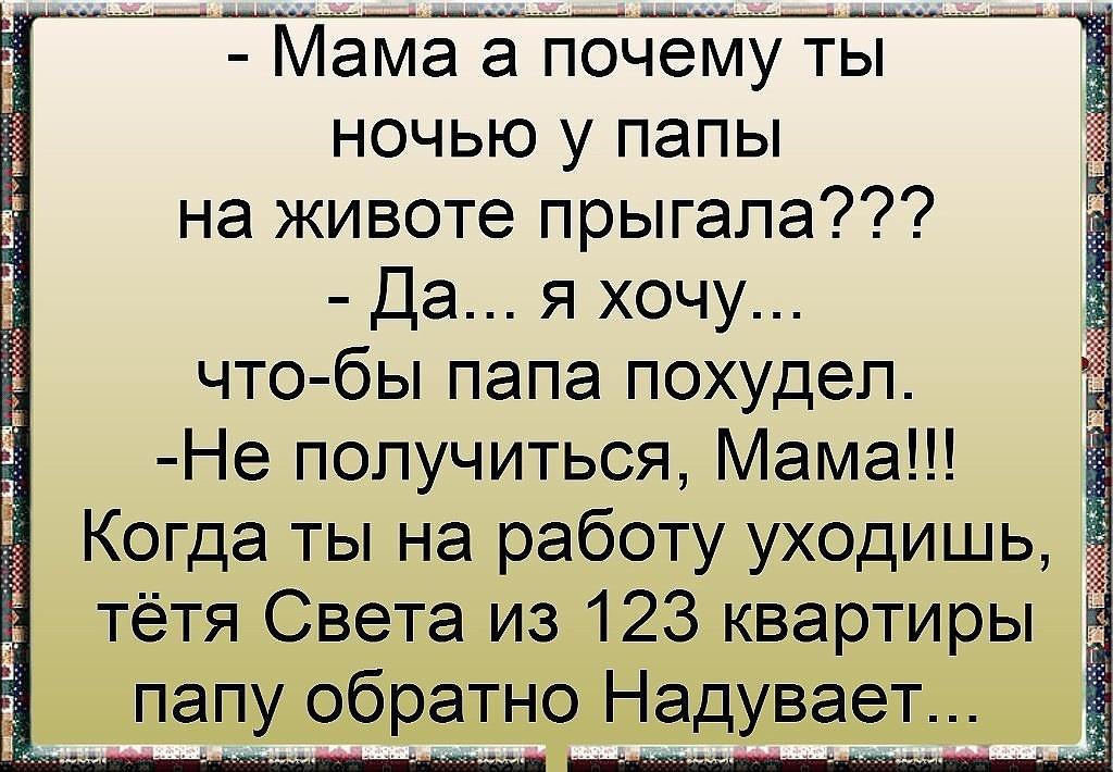 Анекдоты Мама Папа