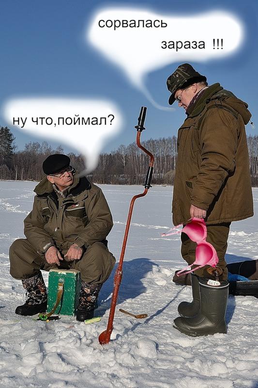 о рыболовах с юмором